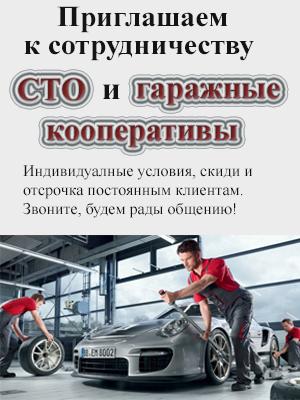 095ca9a1ec06 Интернет-магазин автозапчастей Biturbo | Купить запчасти для авто